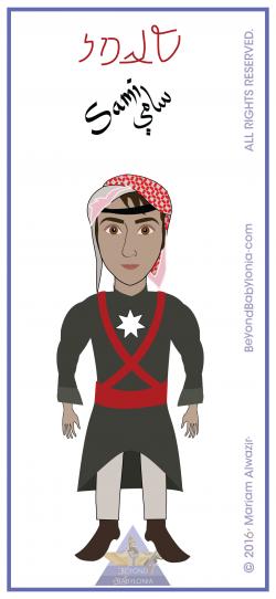 SAMI_mariam-alwazir